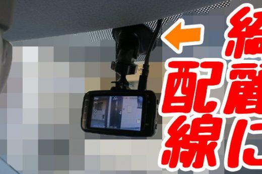 【ワゴンR】ドライブレコーダーを綺麗に配線して取り付ける方法