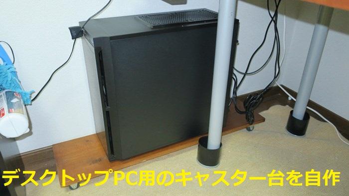 【DIY】デスクトップPC用のキャスター台(CPUスタンド)を作った!最強のパソコンデスクを自作する part3