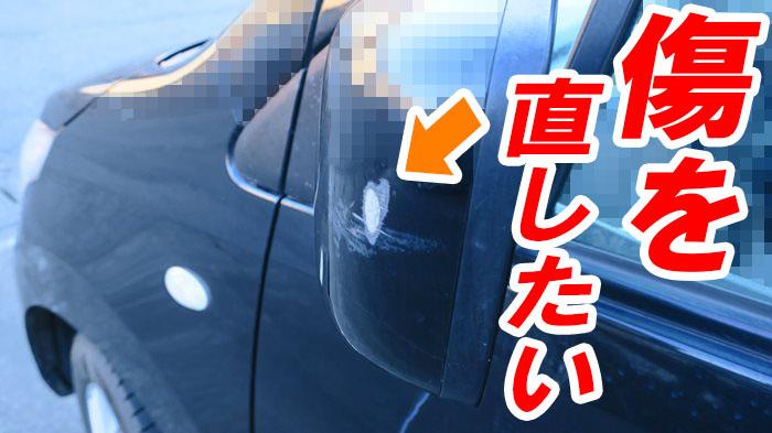 【DIY】素人でも簡単に車の擦り傷を直せたよ!クオリティーは微妙だけど・・・