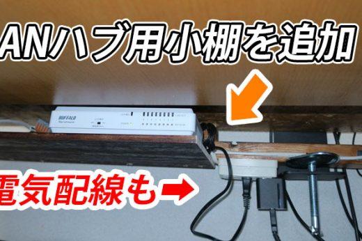 【DIY】100円ショップの部材でハブ用隠し小棚を設置!最強のパソコンデスクを自作する part4