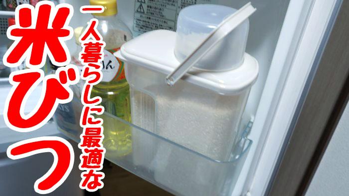 一人暮らしにオススメな米びつ(2kg用)、安くてコンパクトで使いやすい!