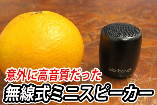 【安くて小さいのに高音質】スマホ用Bluetoothミニスピーカーを試す!