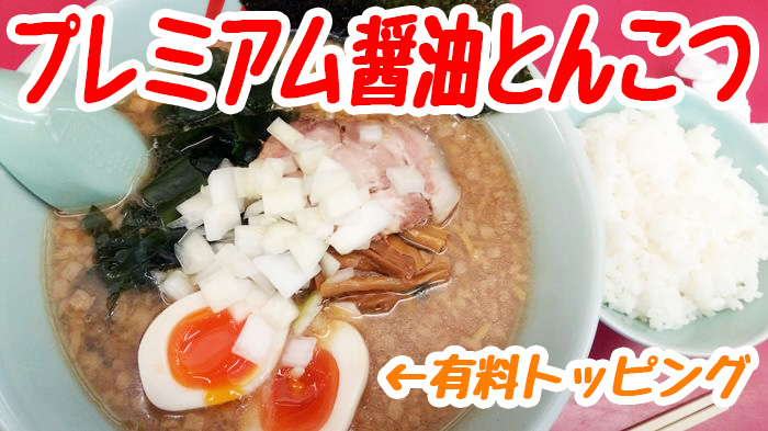 【山岡家】プレミアム醤油とんこつを食ったら油っこすぎて下痢になった