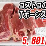 【コストコ】5800円!超巨大なTボーンステーキ肉を買ってみた