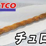 【コストコ】フードコートのツイストチュロス100円が激ウマ!