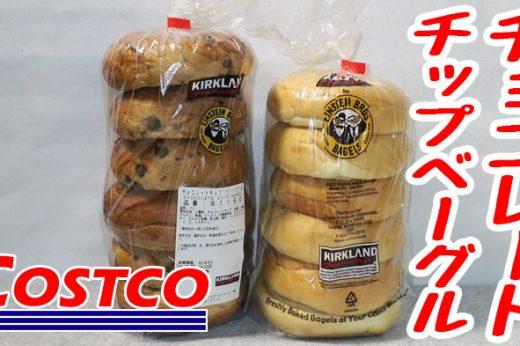 【コストコレビュー】チョコレートチップベーグル(2袋で680円)