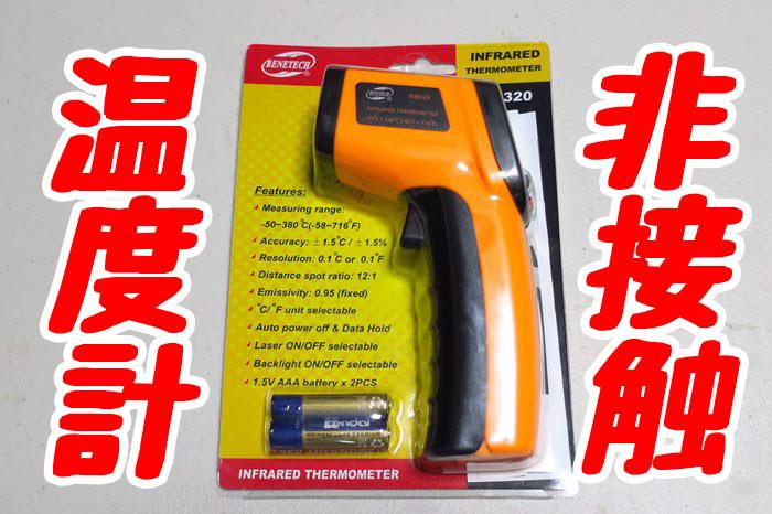 【レビュー】1500円の中華製激安「非接触 放射温度計」は使えるのか?