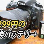 1,299円!一眼レフカメラ用中華製互換バッテリーは使えるのか?