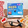 デスクトップPCでワイヤレスイヤホンを使いたい!Bluetooth USBアダプタを試す!