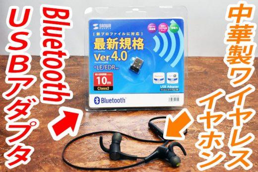 デスクトップパソコンでワイヤレスイヤホンを使う方法(Bluetooth USBアダプタ)
