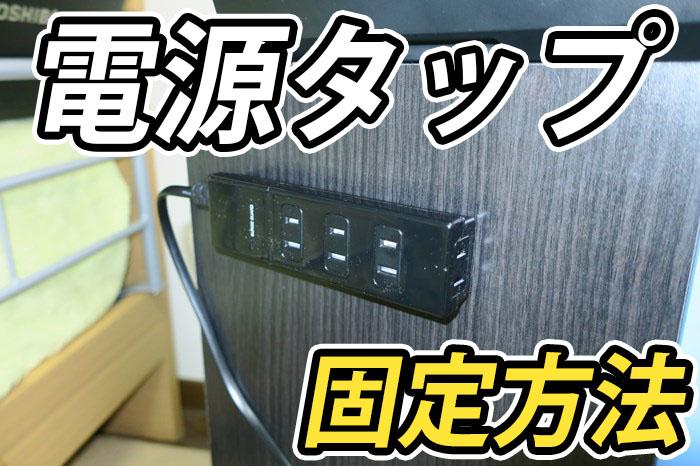 【DIY】電源タップ・延長コードを壁や家具に固定する方法