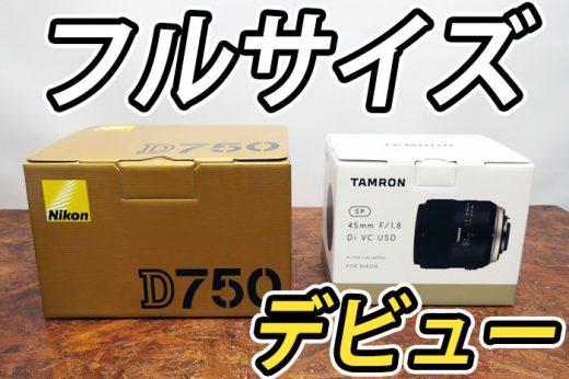 【フルサイズデビュー】Nikon D750を買ってしまった!選んだ理由と外観チェック編