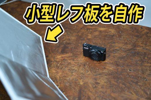【DIY】小型レフ板の作り方!ダイソーの100円部材でレフ板づくり