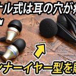耳の穴が痒くならないインナーイヤー型イヤホンSENNHEISER MX375レビュー