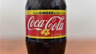 【レビュー】新フレーバー「コカ・コーラジンジャー」を飲んでみた
