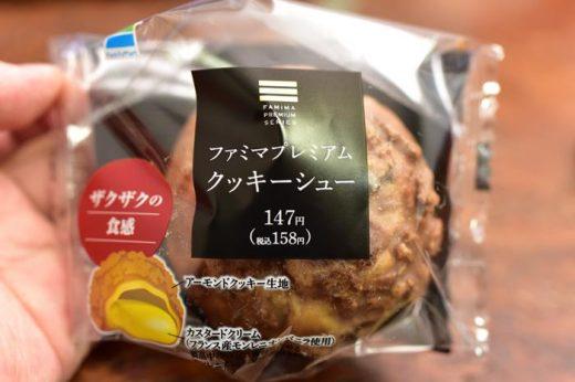 ちょっと高級なシュークリーム「ファミマプレミアム クッキーシュー」を食べてみた