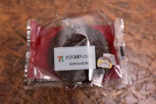 【レビュー】セブンイレブンの「ざくざく食感チョコシュー」を食べてみた