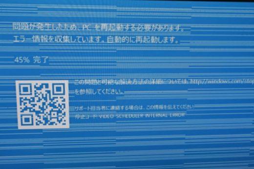 グラボ故障?ブルースクリーンが多発するからグラフィックボード交換して直す!