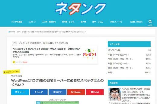 【ブログデザイン変更】1万円もするWordPressテーマ「ストーク」を導入しました