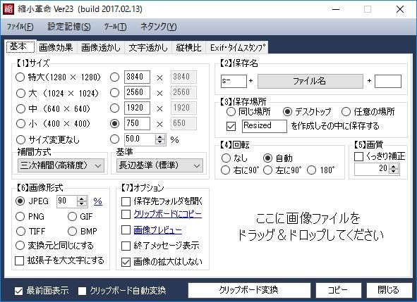画像縮小ソフト「縮小革命」VER23を公開しました!