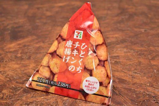 【セブンイレブン】三角な袋に入った「ひとくちチキンの唐揚げ」を食べてみた