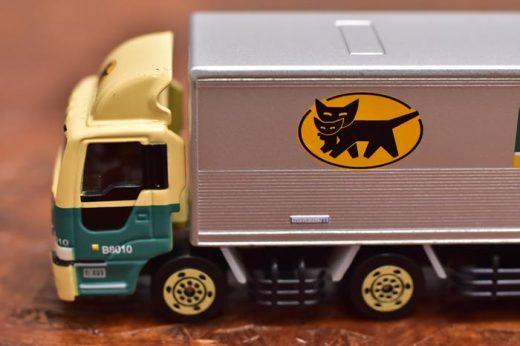 ヤマトのクロネコポイントを貯めてミニカー(大型トラック10t車)をゲットしたぞ!