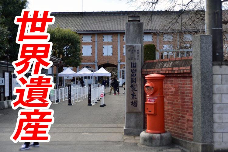 【群馬の観光地巡り】世界遺産「富岡製糸場」に行ってきたよ