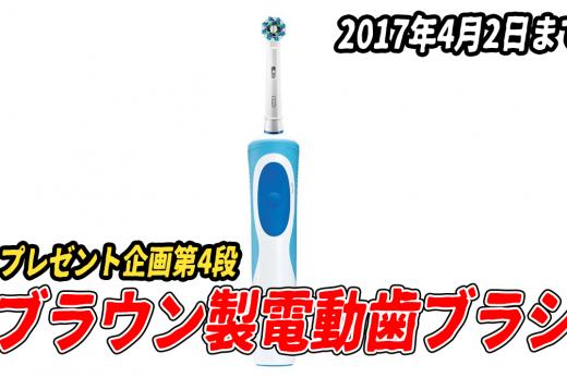 【プレゼント企画第4段】ブラウン 充電式電動歯ブラシをプレゼント!2017年4月2日まで