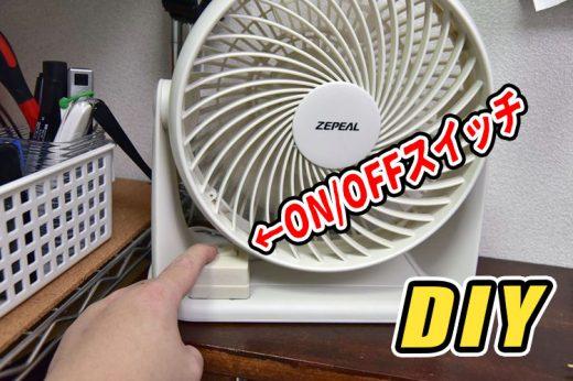 【DIY】サーキュレータの電源スイッチが背面で不便→前面スイッチを取り付けたぞ!