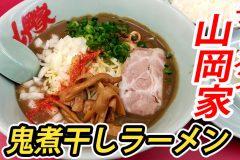【山岡家】超ドロドロスープの鬼煮干しラーメンが糞不味かった