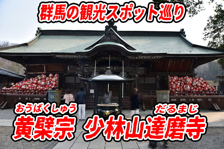 【群馬の観光地巡り】ダルマで有名な少林山達磨寺に行ってきたよ
