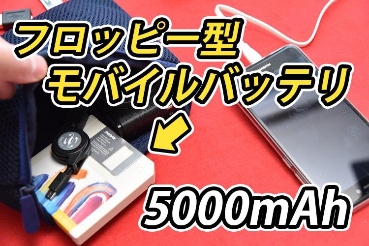 薄くて持ち運びに便利なモバイルバッテリー「REMAX FLOPPYDISK 5000mAh」を使ってみた!