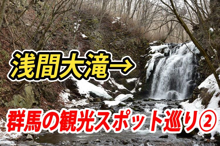 【群馬の名所巡り】北軽井沢にある浅間大滝に行ってきたよ