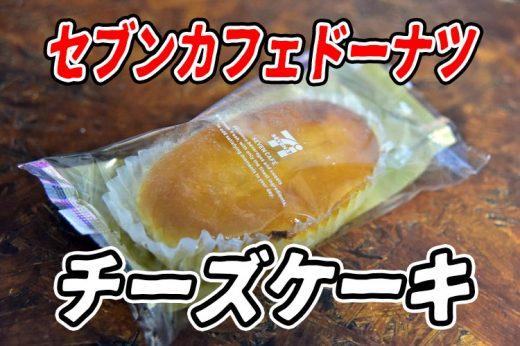 税込110円のセブンカフェドーナツ「チーズケーキ」が美味しいぞ!