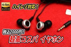 コスパ最高!?たった2000円のハイレゾイヤホンの音質をチェックしてみた!