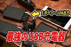 5ポート10A出力!最強のUSB充電器(スマホ充電器)AUKEY PA-U33を手に入れたぞ!
