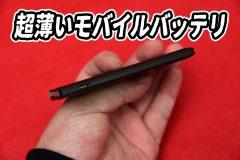 とにかくコンパクト・軽量なモバイルバッテリーならコレ!dodocoolの超薄型モバブを試してみた