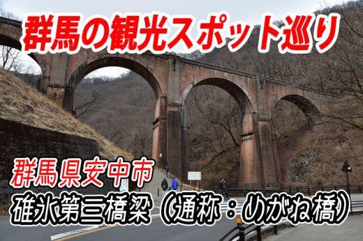 【群馬の観光地巡り】安中市の碓氷第三橋梁(めがね橋)を見に行ってきたよ