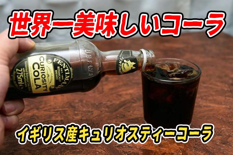 世界一美味しいコーラ「キュリオスティコーラ」は駄菓子屋の味。コカ・コーラのが圧倒的に旨い!