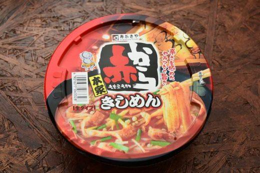 【カップ麺】名古屋名物「赤から きしめん」を食べてみた!