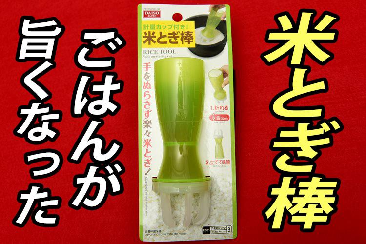 【ごはんが臭い】ダイソーの米とぎ棒で米を研いだらご飯がメッチャ旨くなったぞ!