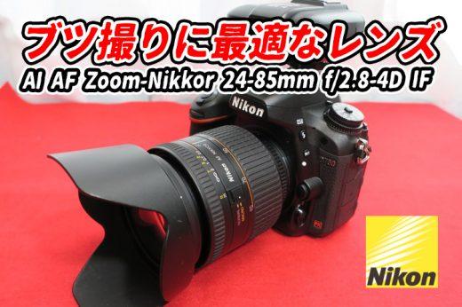 【マクロに強い】ブツ撮りに最適なニコン用標準ズームレンズ AI AF Zoom-Nikkor 24-85mm f/2.8-4D IF