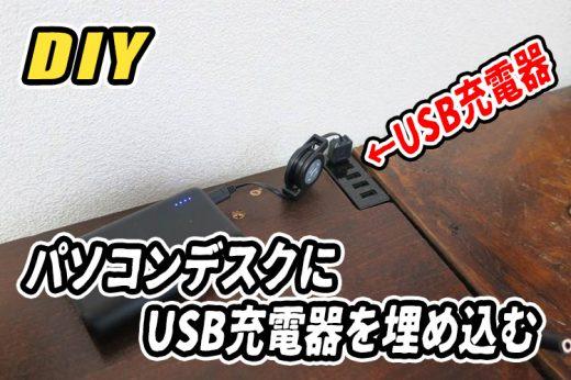 【DIY】パソコンデスクにUSB充電器を埋め込んで配線をスッキリさせる!