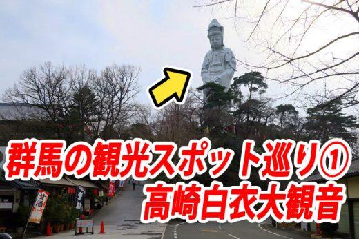 【群馬の観光地巡り】巨大な高崎白衣大観音を見に行ってきたよ!