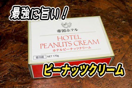 帝国ホテルのピーナッツクリームがメッチャ旨いぞ!