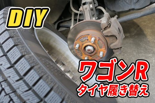 【DIY】夏タイヤとスタッドレスタイヤの履き替え方法(ワゴンR)