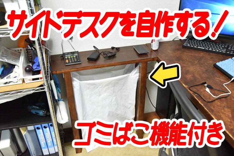 【DIY】ゴミ箱付きサイドデスクを自作する!