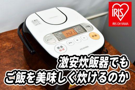 【レビュー】一人暮らしに最適なアイリスオーヤマの激安炊飯器!安いのに美味しいご飯が炊けるぞ!