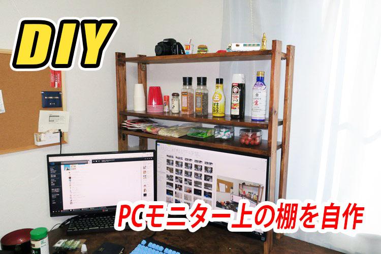 【DIY】PCモニター上に棚を自作!デスク周りをスッキリと整頓できたよ!