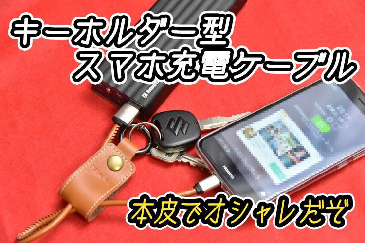キーホルダーとして持ち運べるスマホ充電ケーブル「REMAX WESTERN」を試す!